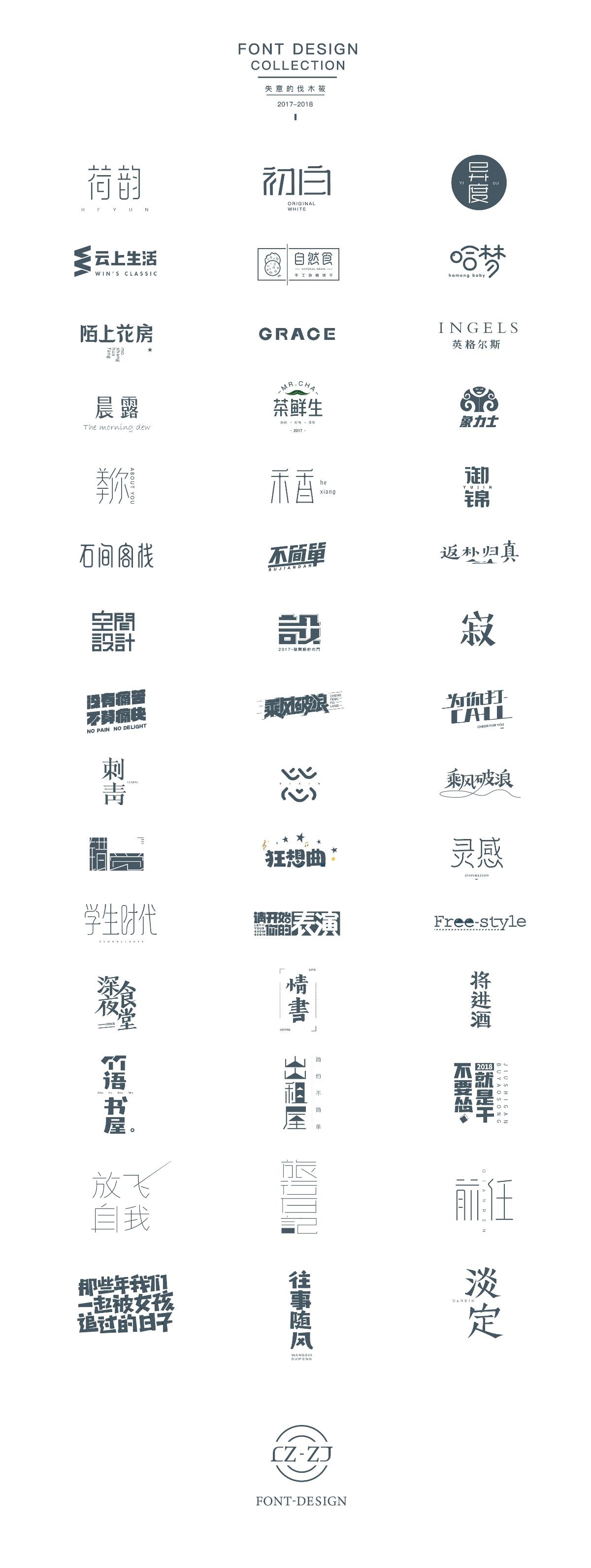 字体作品整理