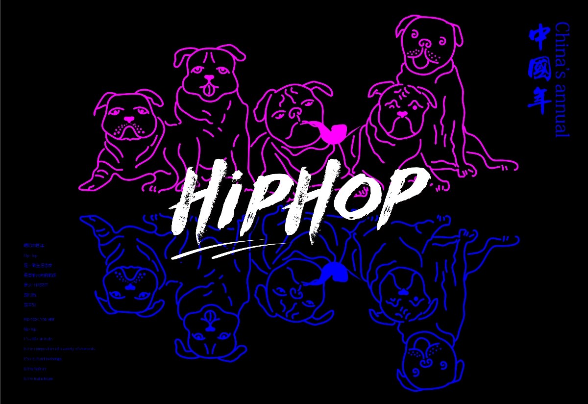 嘻哈风-包装设计