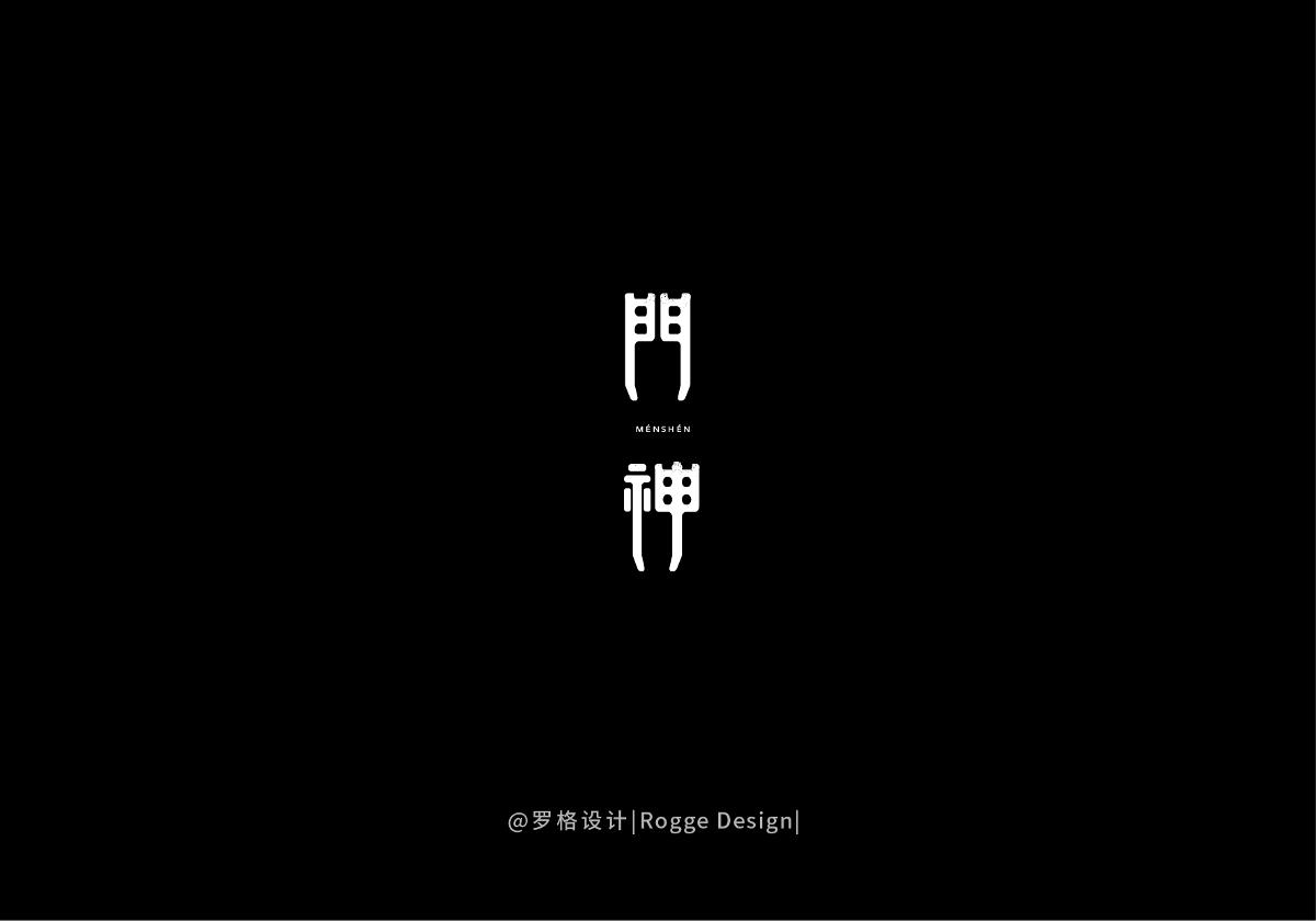 字体设计小集(一月)