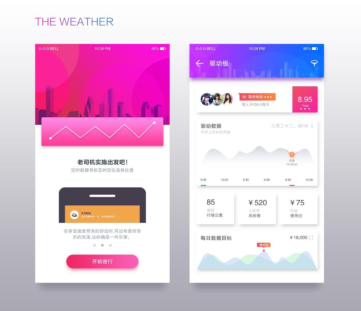 花黔夜-配色UI界面