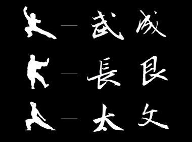 字相丨以字观相(二)——从书法体势看字体气韵