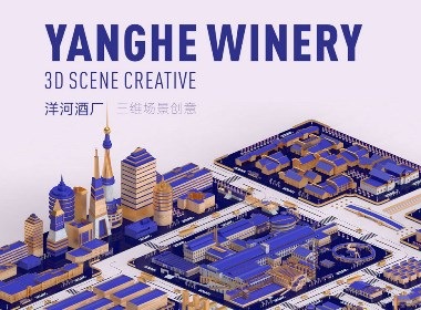 Yanghe winery 3DScene creative 洋河酒厂3D场景创意