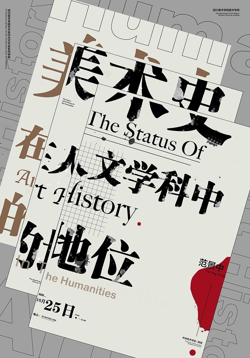 一组中国海报设计欣赏