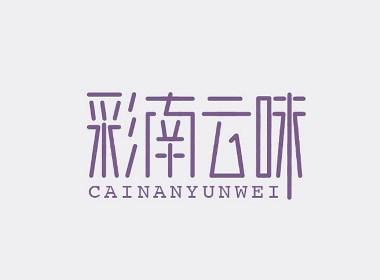 logo标志设计 字体设计
