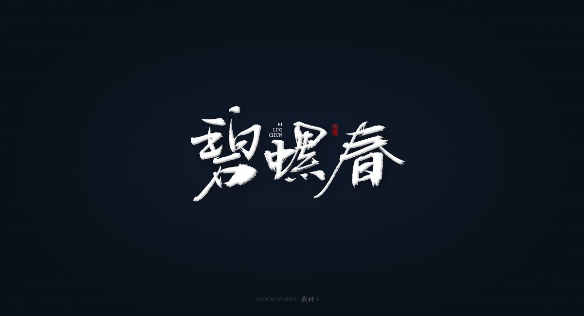 斯科-书法字探索小集