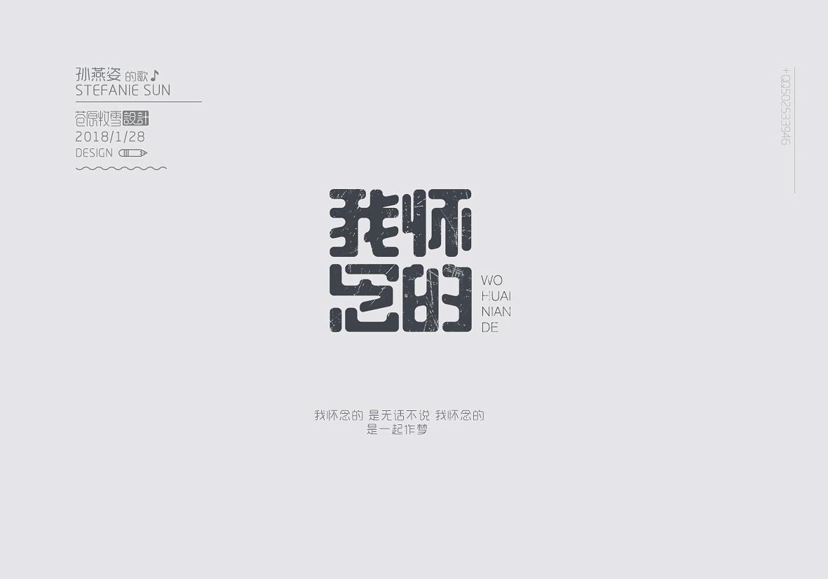 孙燕姿的歌 字体设计