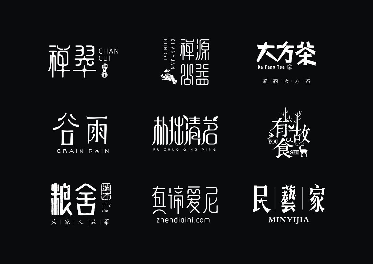 中国风字体设计合集