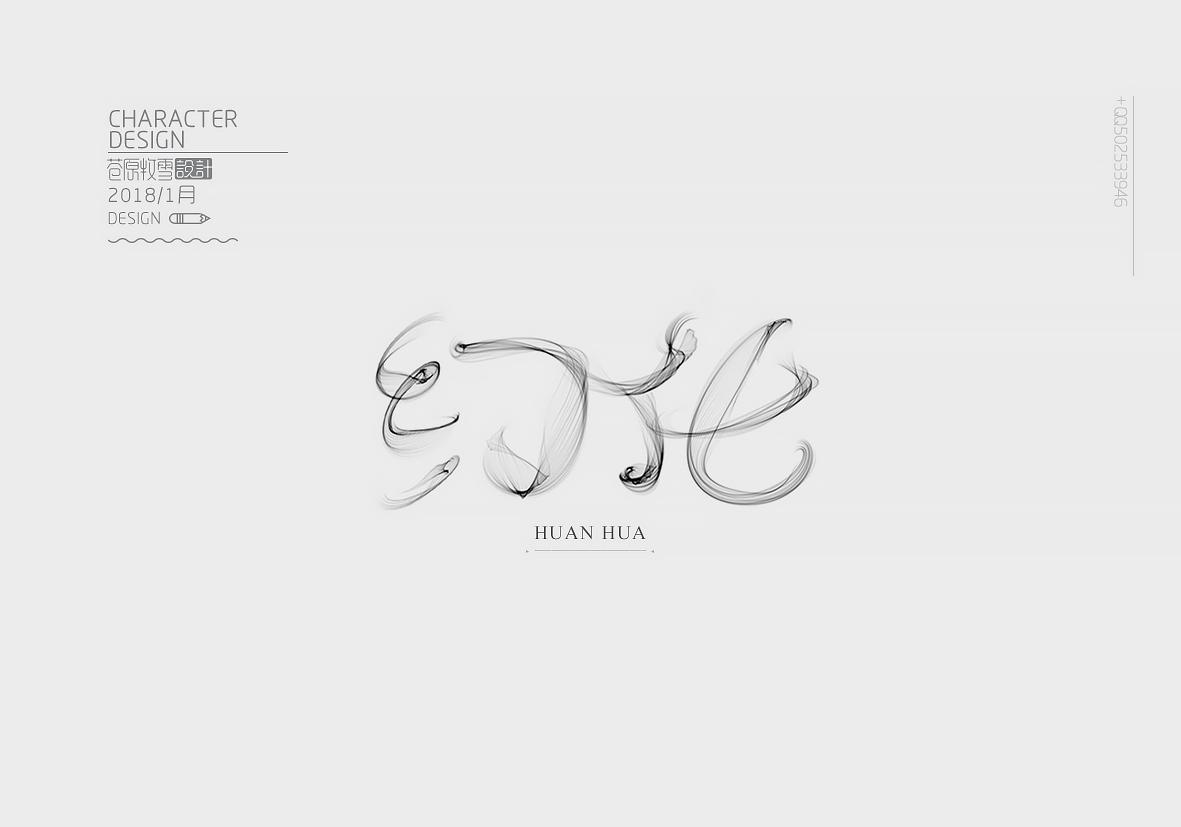 幻化字体设计