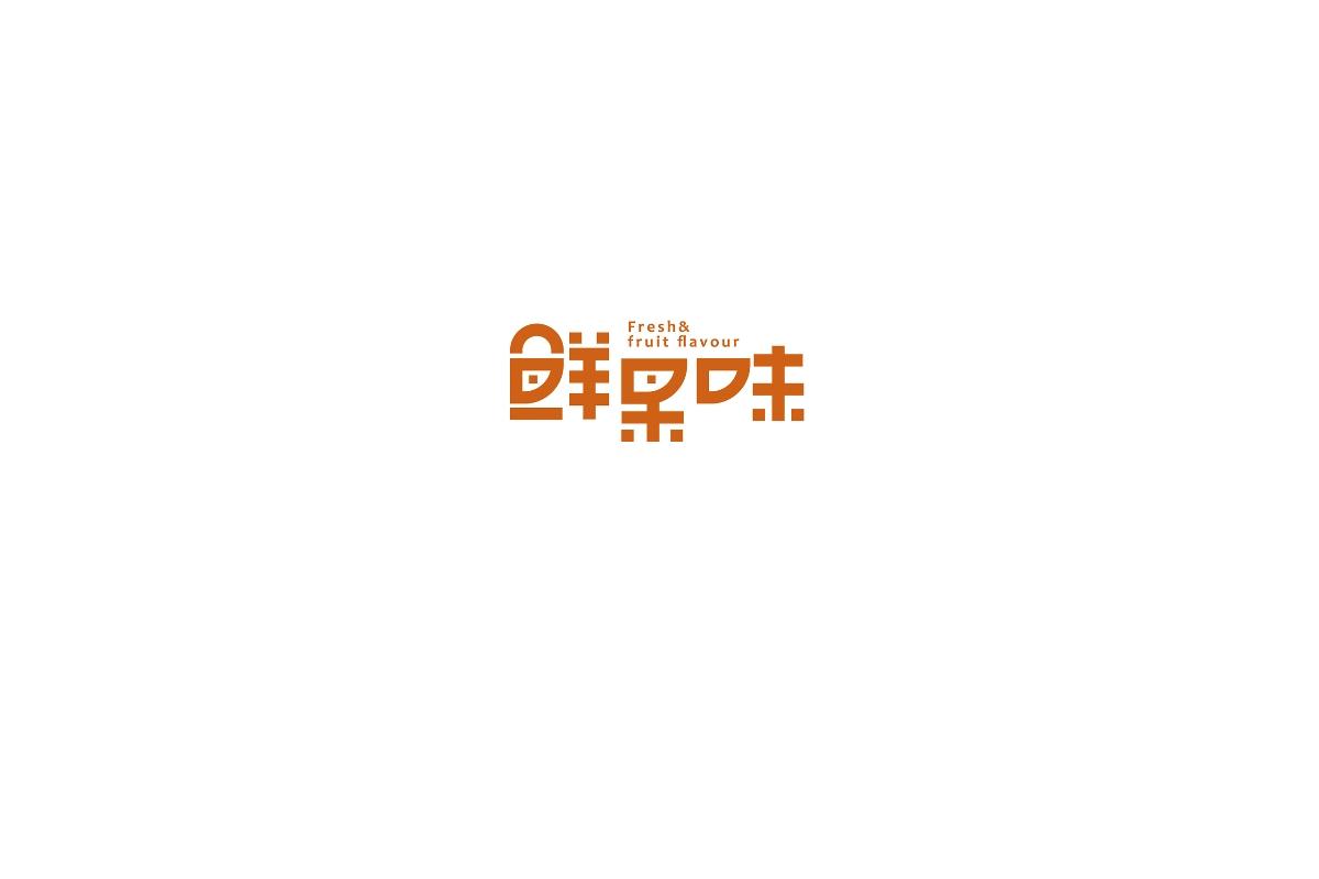字体设计   三辑