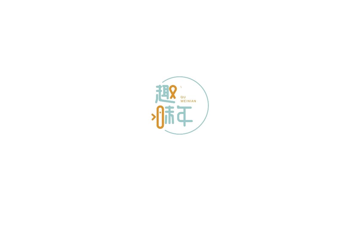 字体设计 | 三辑