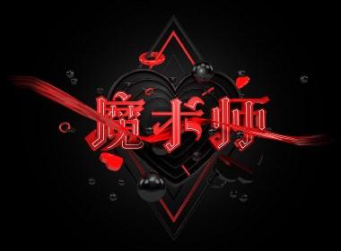 """字體""""UP""""C4D"""