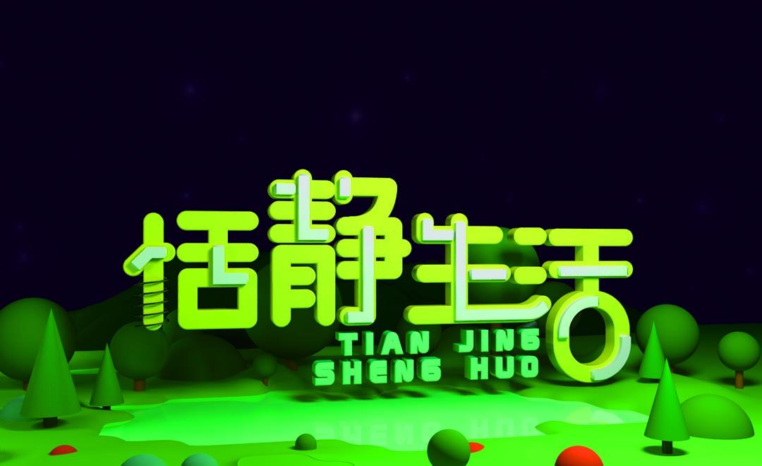 "字体""UP""C4D"