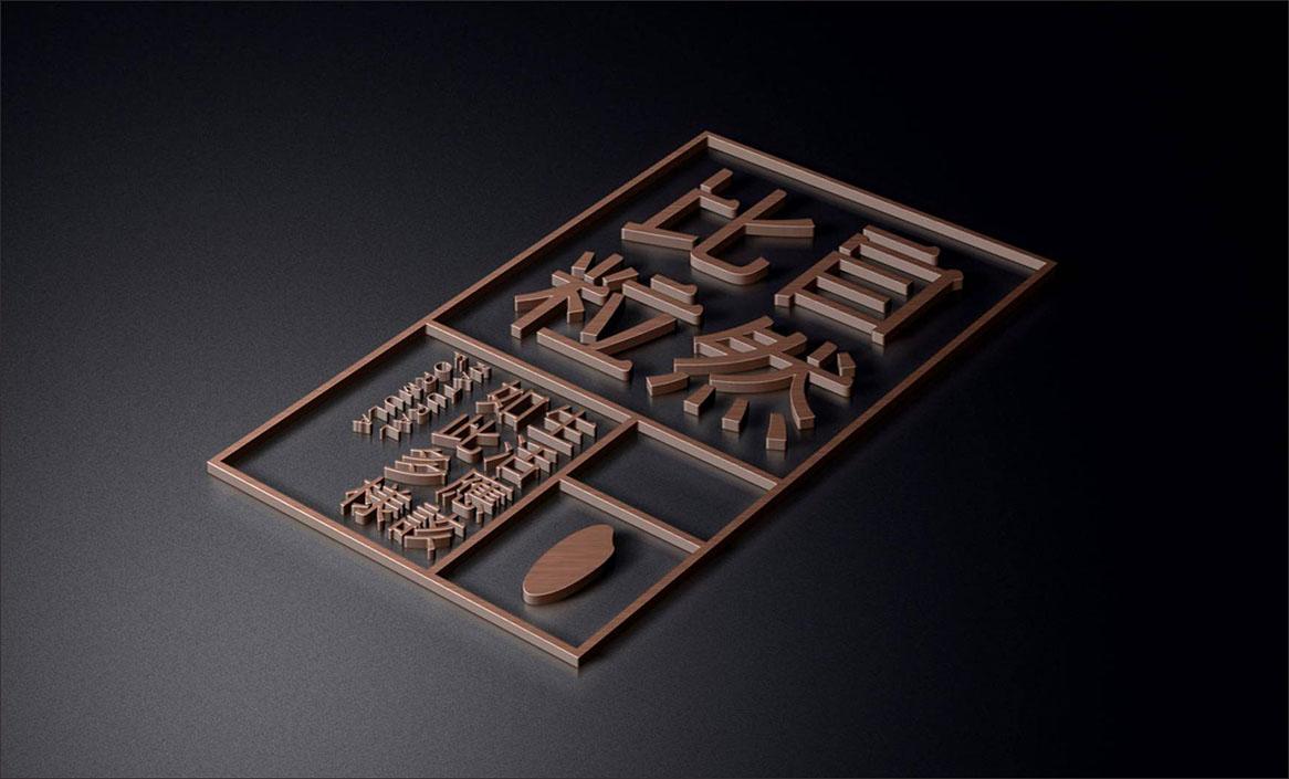 山信集团自然比粒大米品牌设计