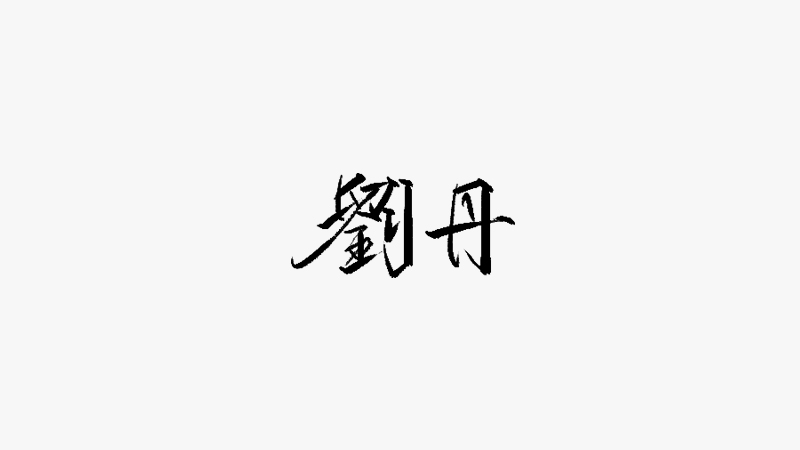雨田手写(第十八辑)