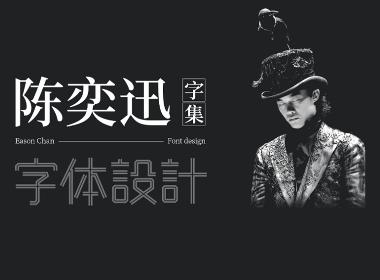 Eason Chan字集