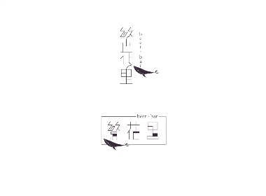 繁花里-餐吧logo设计