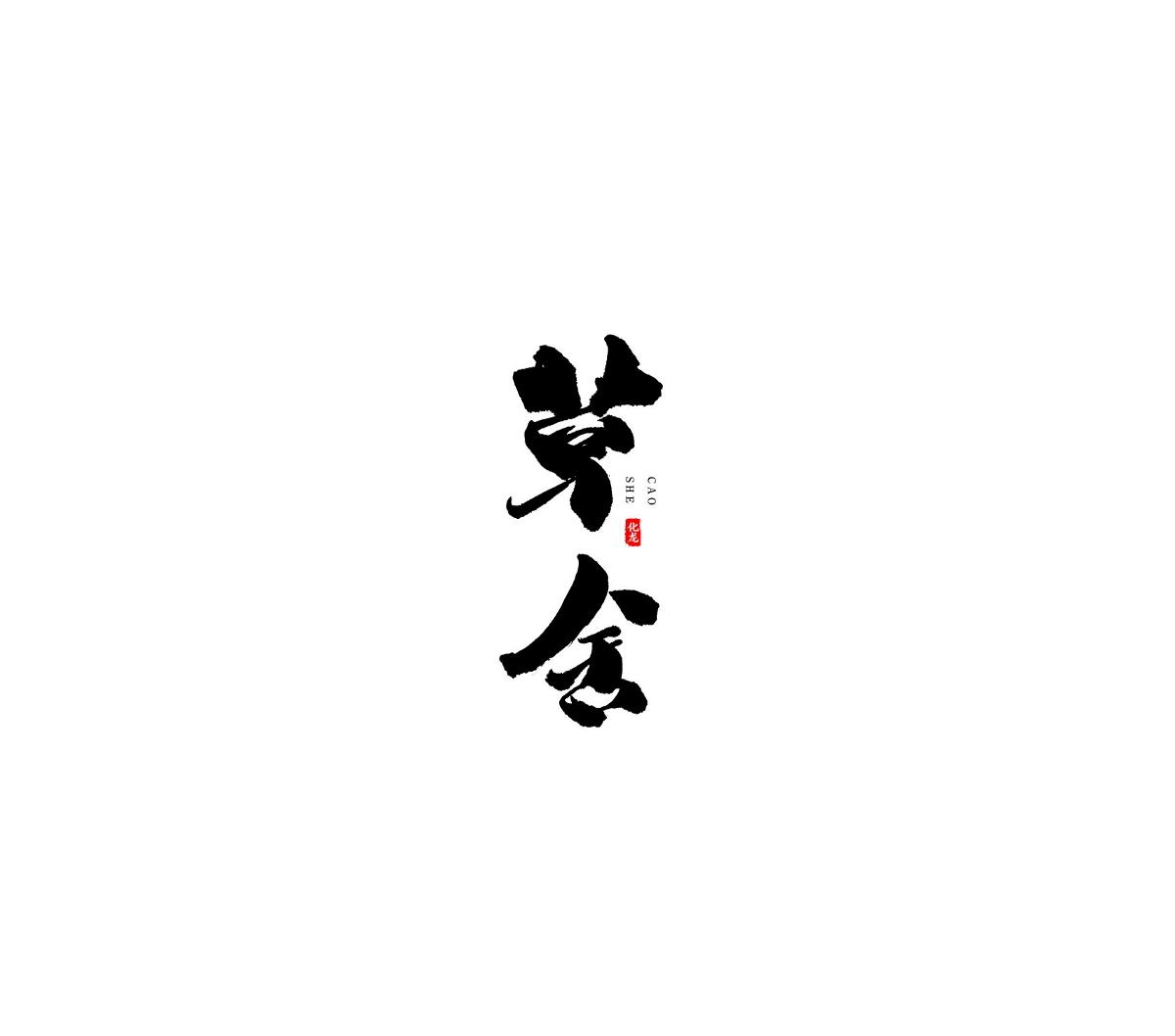 化龙  【字逍遥】
