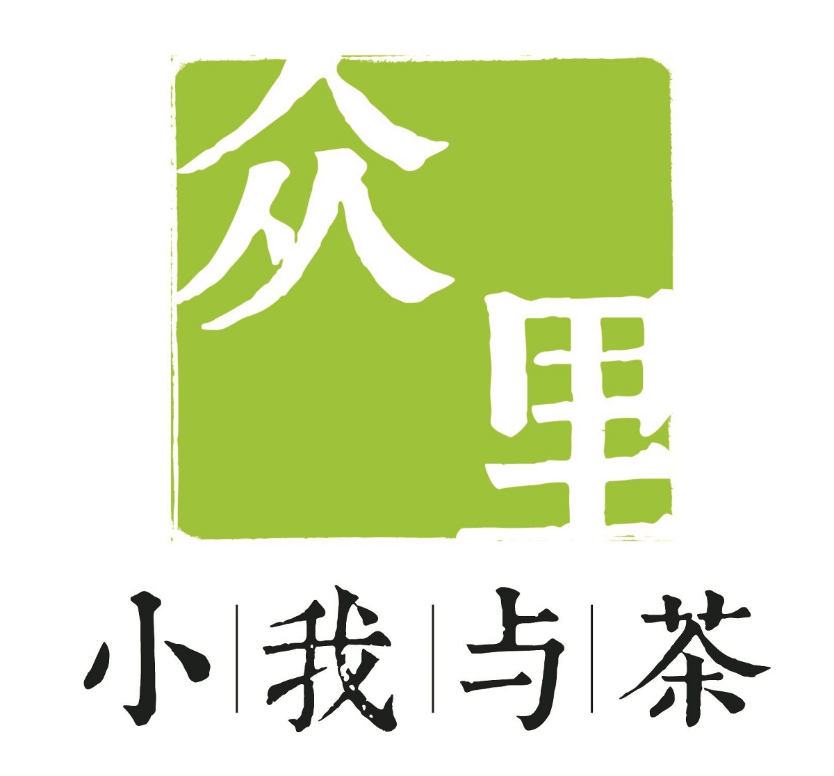 众里小我与茶-logo设计