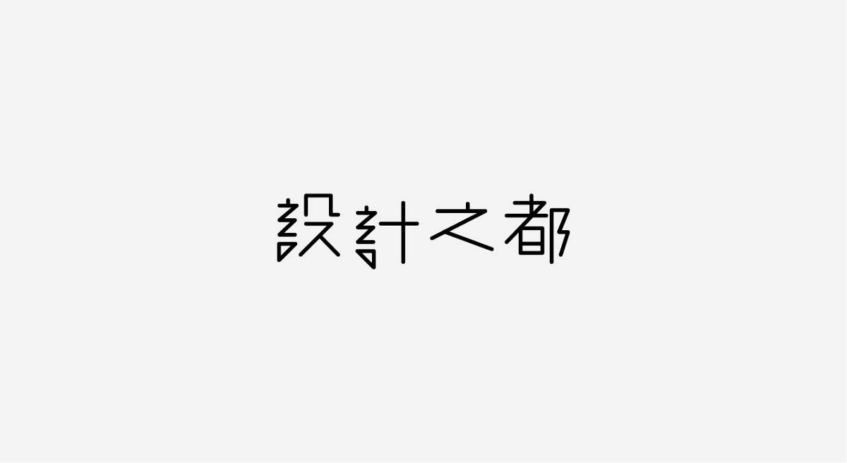 圆小涧wf丨字体设计第二回