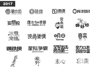 字体/图标设计 (2017)