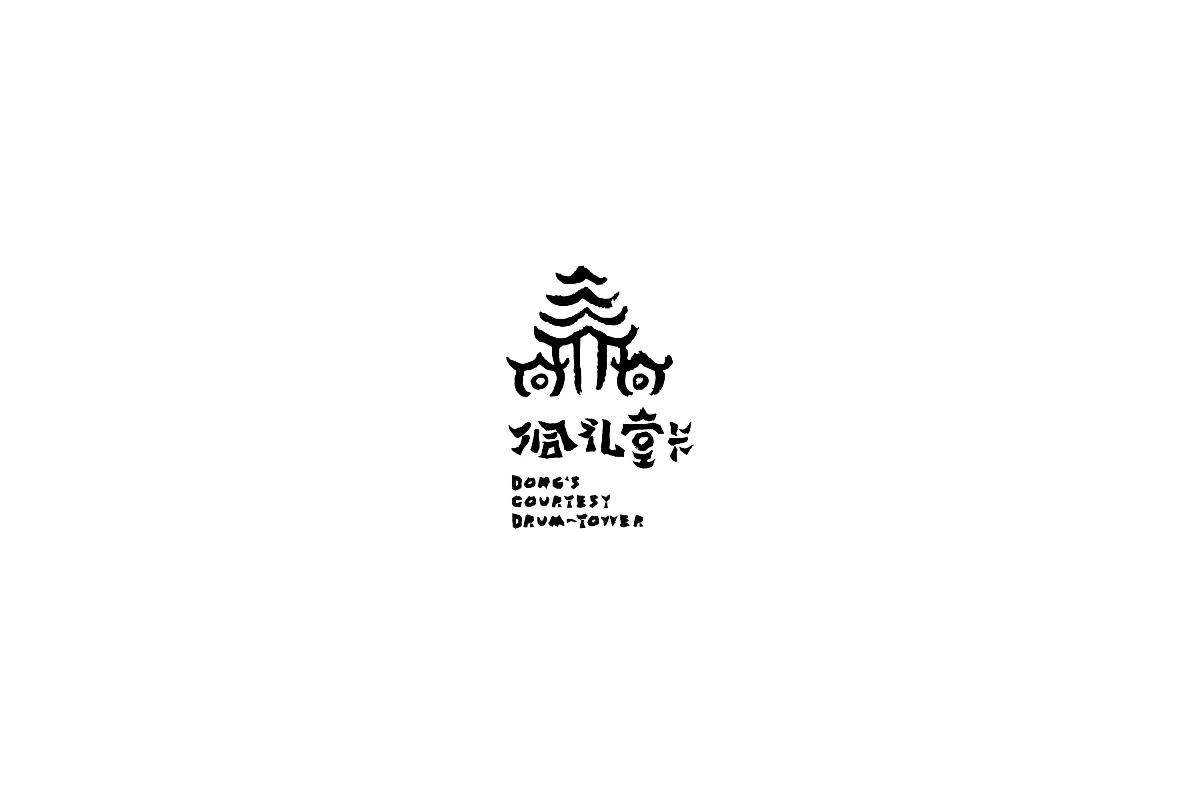 侗礼堂卡-侗文化形象的实验探索