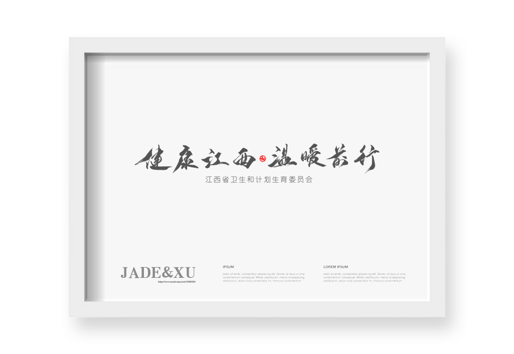 2018 1月 日本书法 书法字 中国书法 书法定制 书法商写