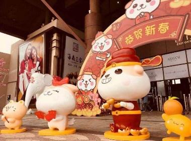 秋田君狗年旺旺旺x海南万宁首创奥特莱斯新春主题展