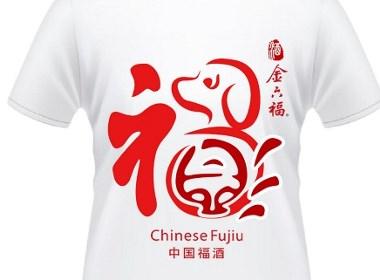 金六福酒业--文化衫设计