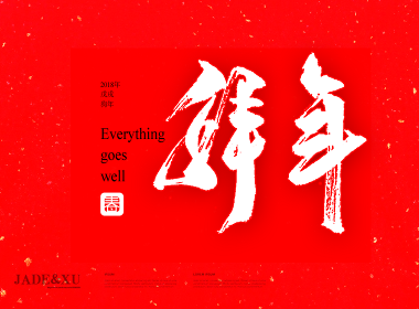 2018 拜年 日本书法 书法字 中国书法 书法定制 书法商写