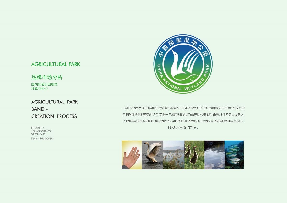 农业生态公园logo方案