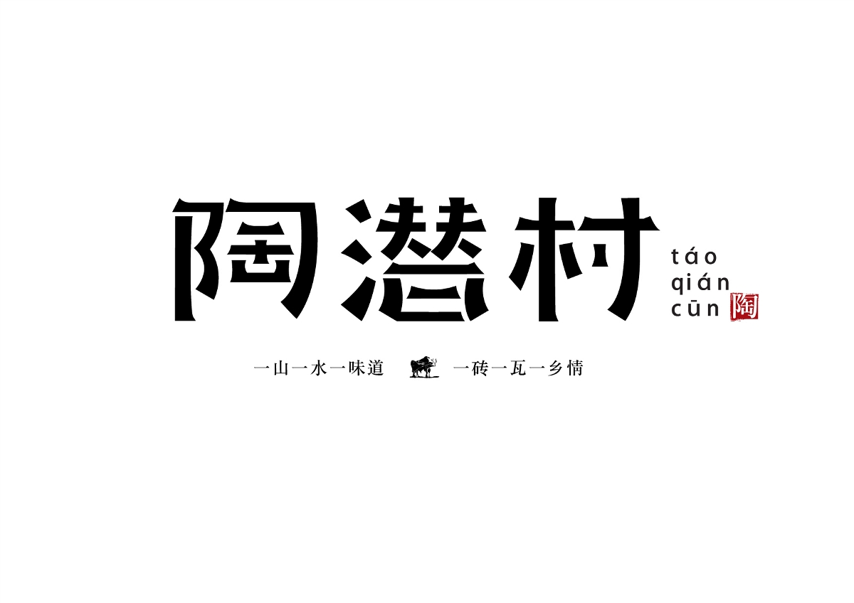陶潜村-品牌包装设计