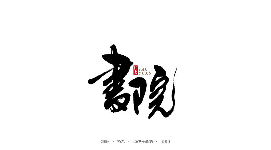 書法字记 × 18期