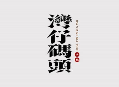 雨田字设(5)