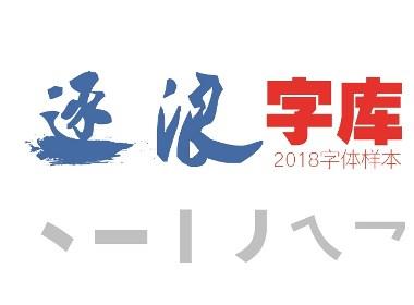 重磅:2018逐浪字库样本发布