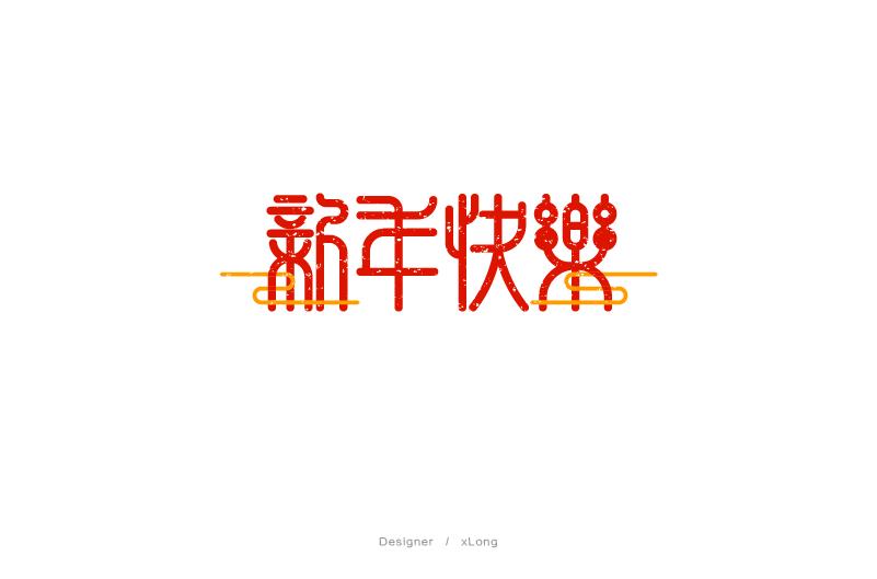 新年快乐·字体设计