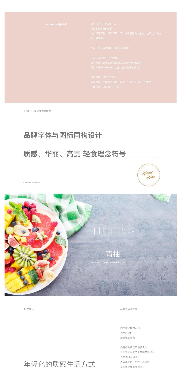 餐饮品牌升级-品牌美学