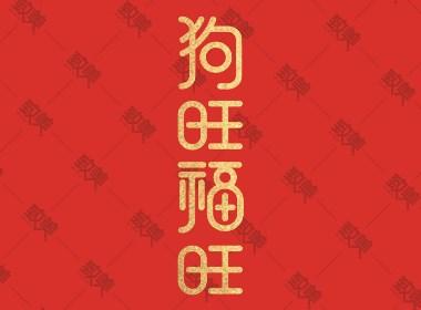 狗年大吉(字体设计)