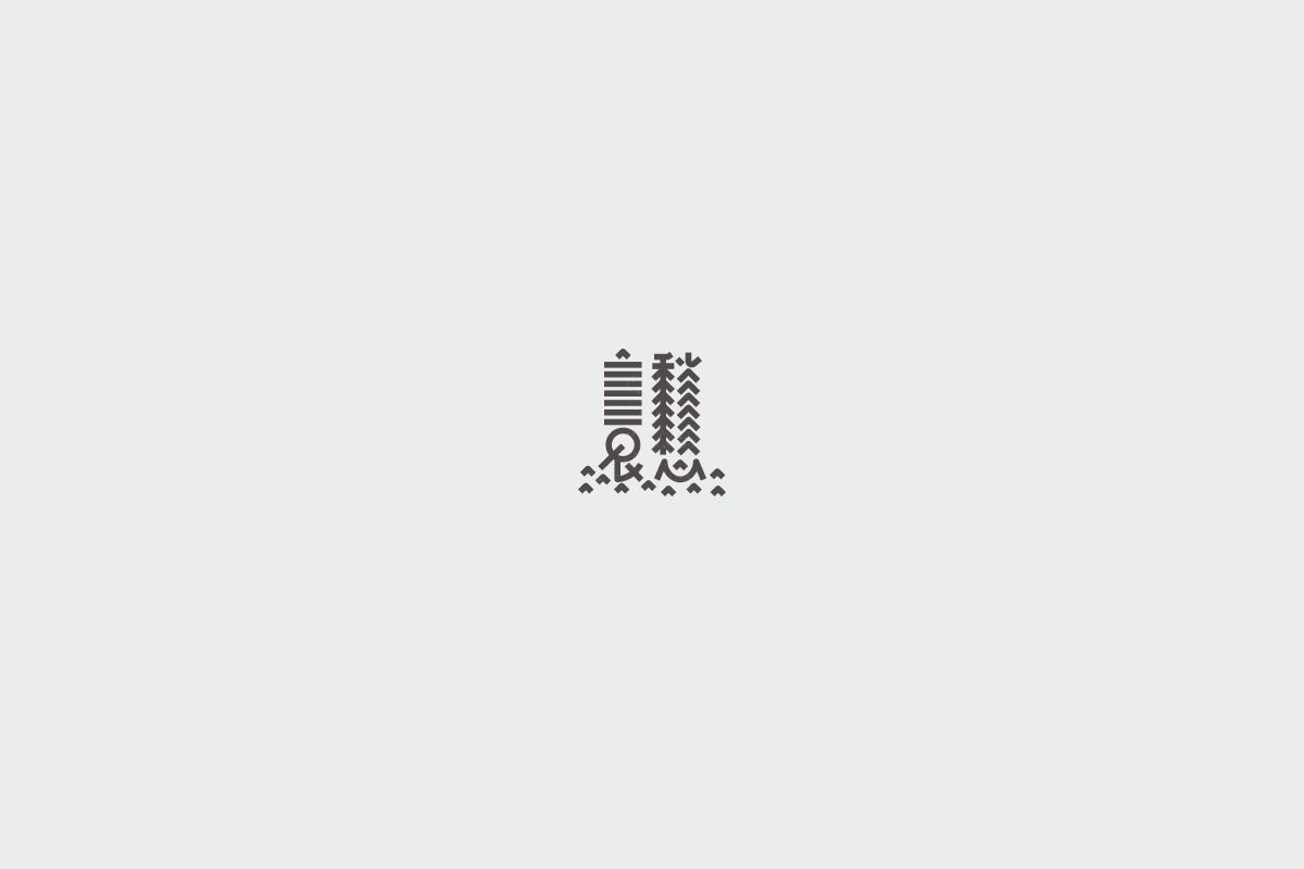 2017字体设计总结