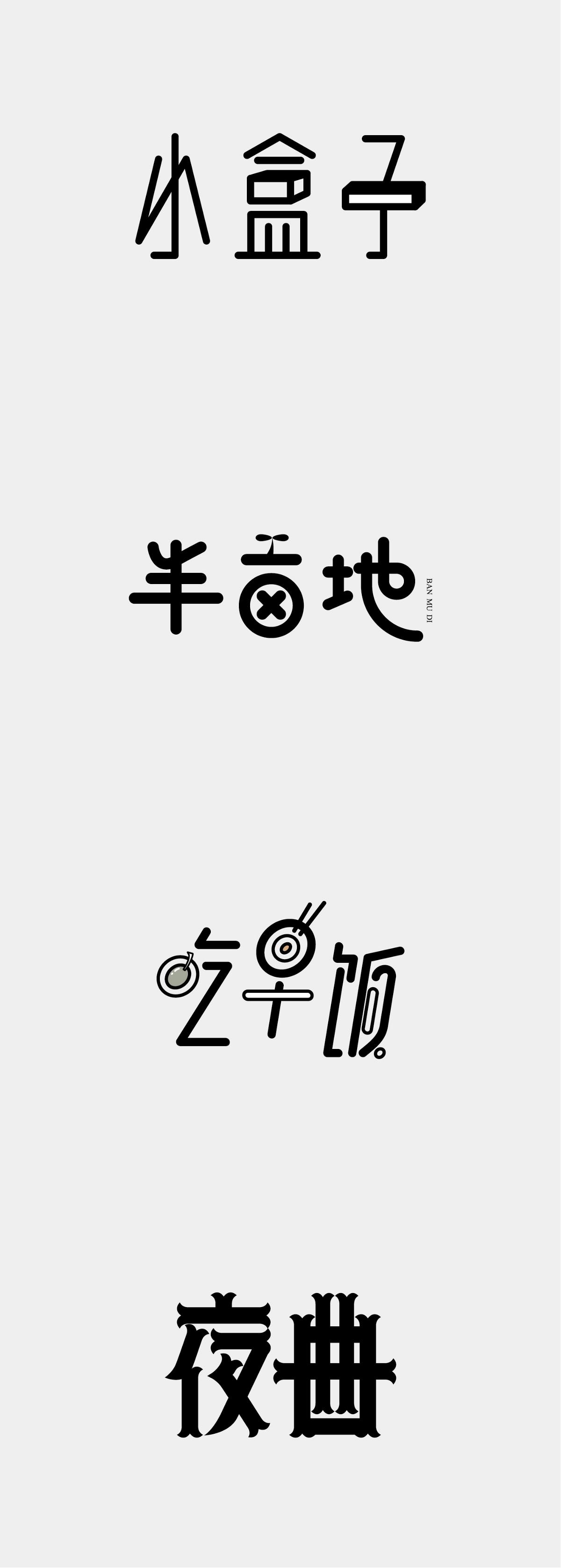 字体设计精选 第二十四篇
