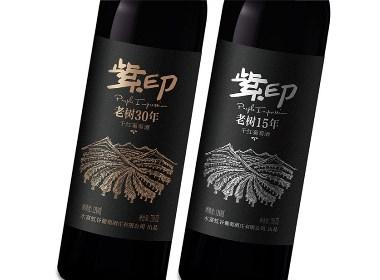 """雅道文化-""""紫印""""葡萄酒品牌创建部分作品"""