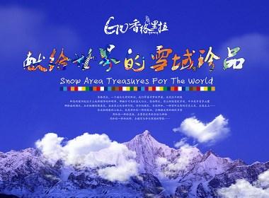 雅道文化-GO香格里拉特色农产品