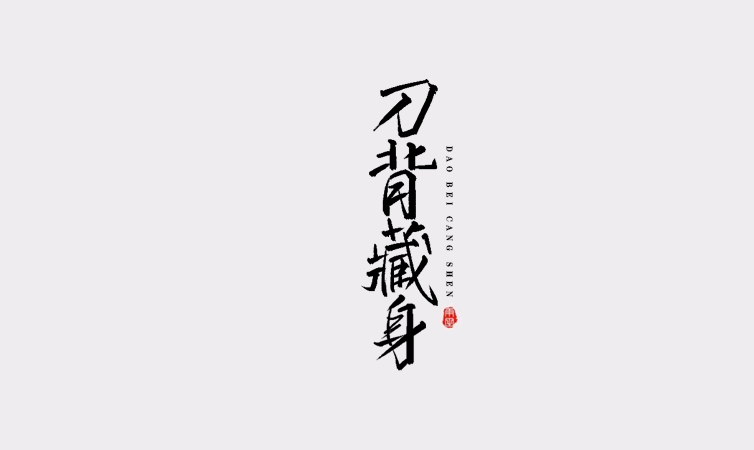 雨田手写(第十九辑)
