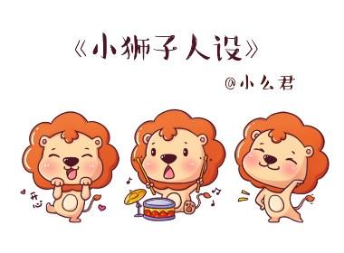 小狮子卡通形象设计+表情