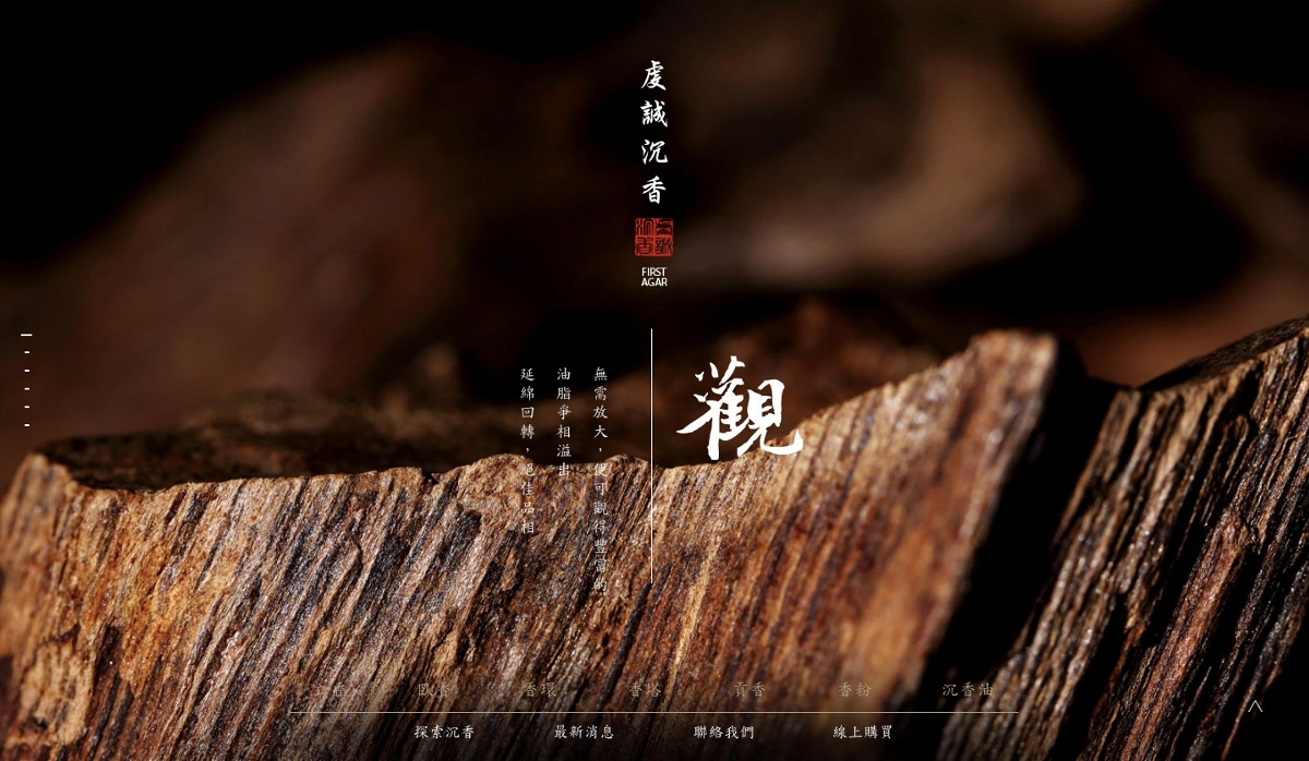 """一番·一站.130期丨""""新春,跨过五千年""""最中国网站赏析"""