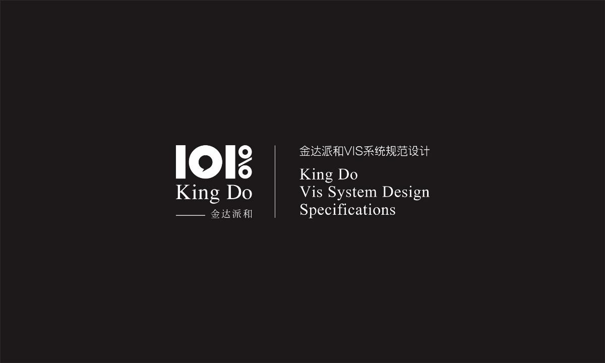 金达派和品牌VI设计