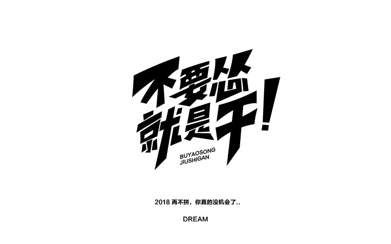 字体帮做的一些字-刘孝文