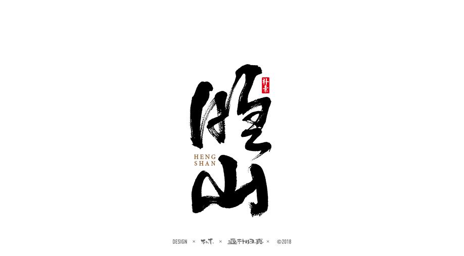 書法字记 × 門派