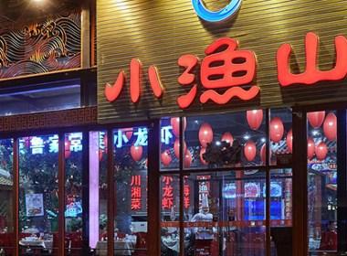 小渔山四合院露天大排档中式餐厅-----实景拍摄图