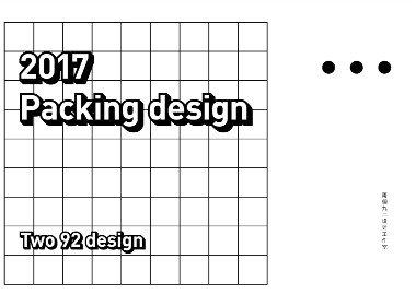 2017-Packingdesign (包裝集合)