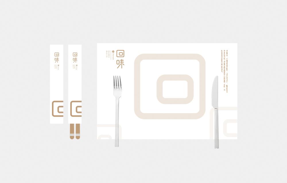 """餐馆 """"回味"""" 品牌视觉设计"""